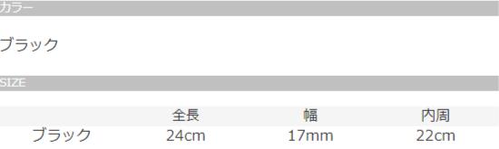 【KREAM】ブラックステンブレスレット24cmの画像のサイズ表